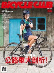 BiCYCLE CLUB 單車俱樂部 2017年10月 Vol.56