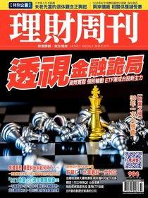 理財周刊 第994期 2019/09/13