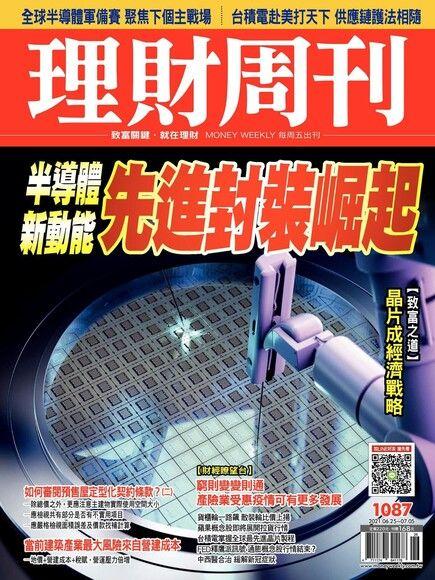 理財周刊 第1087期 2021/06/25