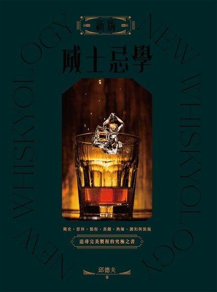 新版威士忌學