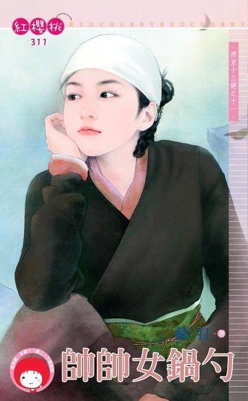 帥帥女鍋勺【西京十三絕之十一】(限)