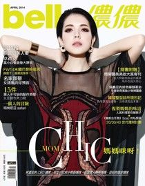 bella儂儂04月號/2014 第359期 本刊