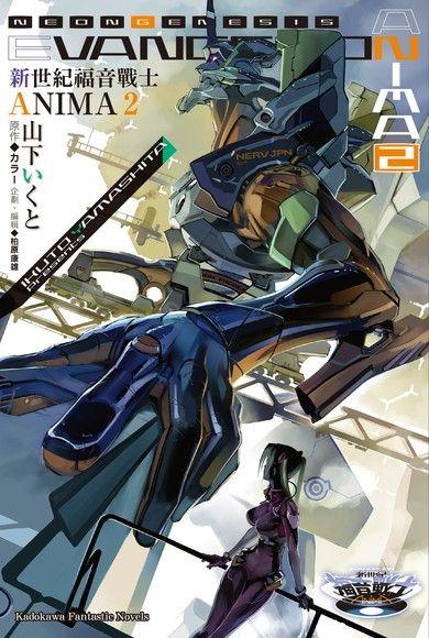 新世紀福音戰士 ANIMA (2)