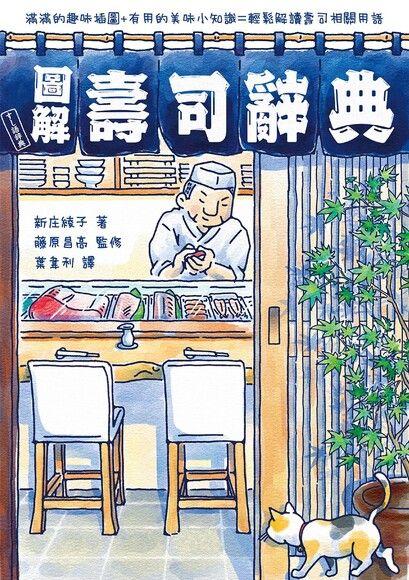 圖解壽司辭典