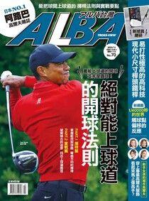 ALBA阿路巴高爾夫 國際中文版 10月號/2020 第70期