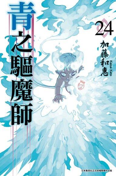 青之驅魔師(24)