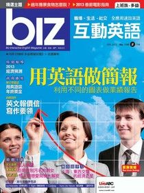 biz互動英語 02月號/2013 第110期