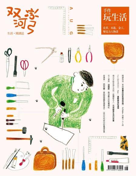 双河彎 生活.閱讀誌 2014年8月號