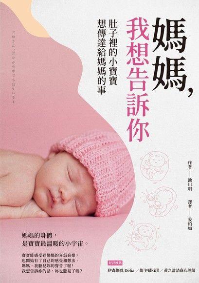 媽媽,我想告訴你:肚子裡的小寶寶想傳達給媽媽的事