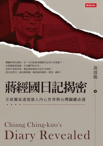 蔣經國日記揭密