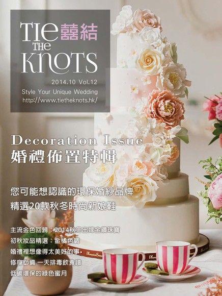 囍結TieTheKnots 婚禮時尚誌 Vol.12