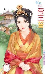 帝王誓【京城軼事 最終章】(限)