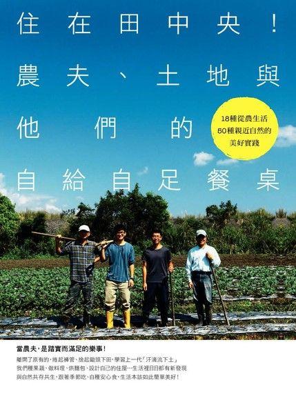 住在田中央!農夫、土地與他們的自給自足餐桌