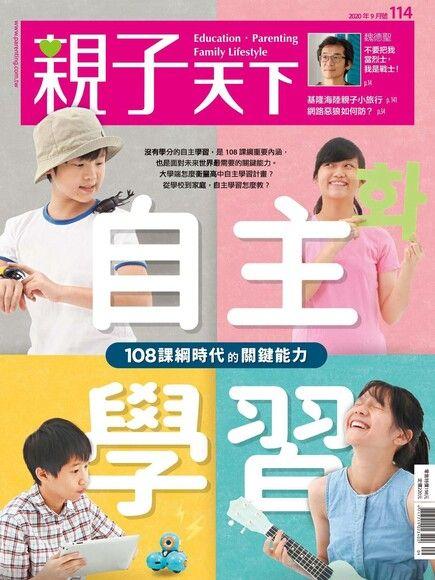 親子天下雜誌 09月號/2020 第114期