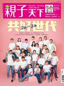 親子天下雜誌 03月號/2021 第117期
