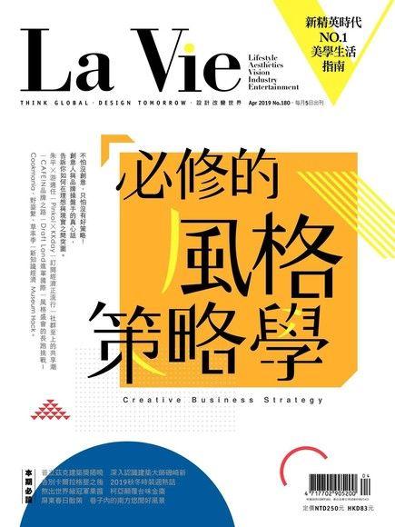 La Vie 04月號/2019 第180期