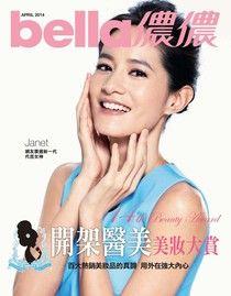 bella儂儂04月號/2014 第359期 別冊