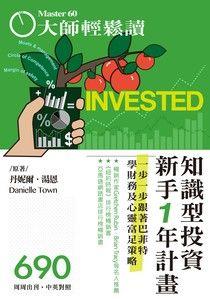 大師輕鬆讀 2018/10/03 No.690 知識型投資新手1年計畫