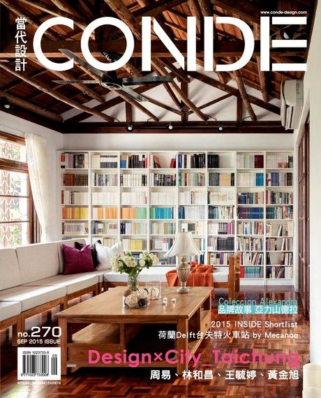 CONDE當代設計雜誌 09月號/2015 第270期