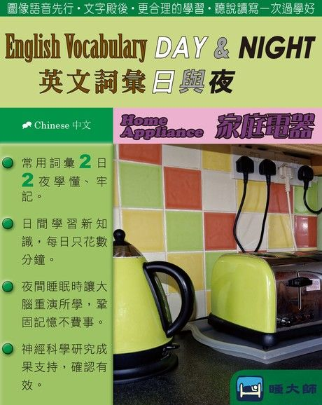 English Vocabulary DAY & NIGHT英文詞彙日與夜(Chinese中文)(Home Appliance家庭電器)
