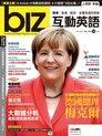 biz互動英語 10月號/2015 第142期