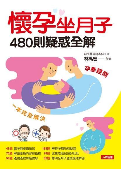 懷孕坐月子480則疑惑全解