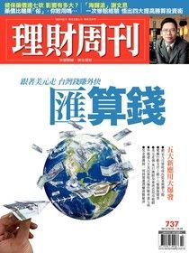 理財周刊 第737期 2014/10/09