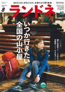 Randonn'ee 2017年8月號 No.90 【日文版】
