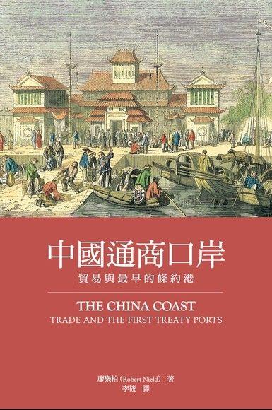 中國通商口岸 :貿易與最早的條約港