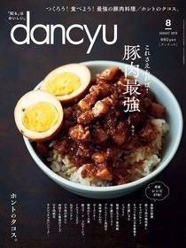 dancyu 2019年8月號 【日文版】