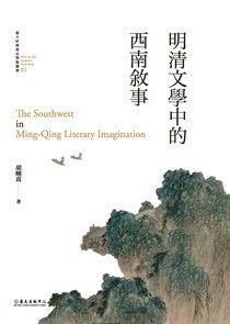 明清文學中的西南敘事