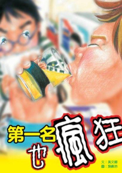 第一名也瘋狂:黃文輝短篇小說合集