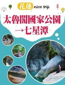花蓮nice trip 路線1 太魯閣國家公園→七星潭