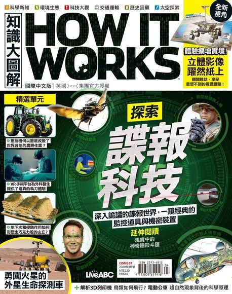 HOW IT WORKS知識大圖解國際中文版 04月號/2020 第67期