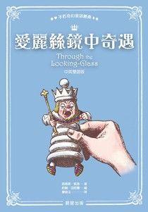愛麗絲鏡中奇遇中英雙語版
