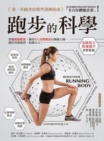跑步的科學