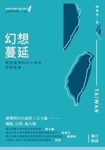 幻想蔓延--戰後台灣科幻小說的空間敘事