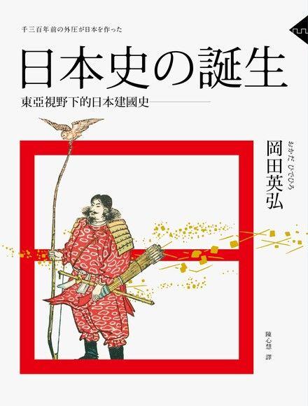 日本史の誕生