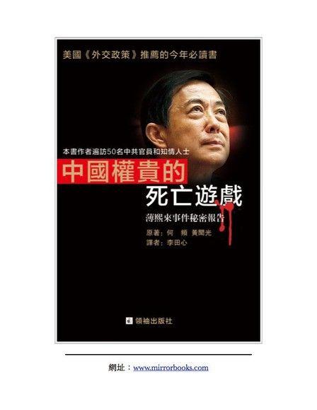 中國權貴的死亡遊戲