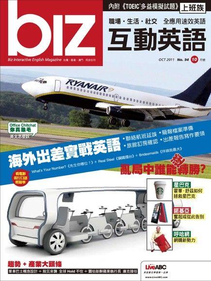 biz互動英語2011年10月號No.94