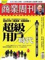 商業周刊 第1594期 2018/05/30