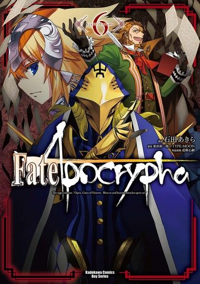 Fate/Apocrypha (6)(漫畫)
