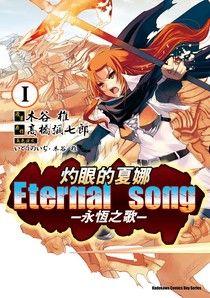 灼眼的夏娜 Eternal song -永恆之歌- (1)