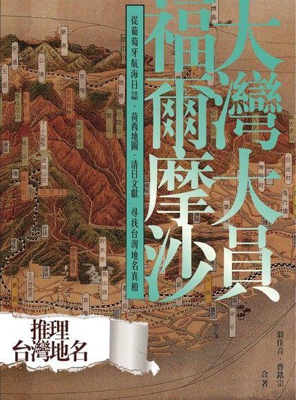 大灣大員福爾摩沙:從葡萄牙航海日誌、荷西地圖、清日文獻尋找台灣地名真相