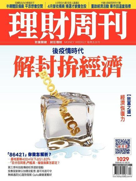 理財周刊 第1029期 2020/05/15
