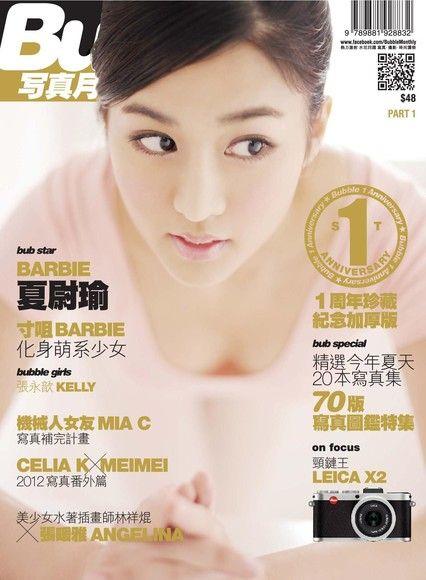 Bubble 寫真月刊 Issue 012 Part.1