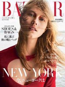 Harper's BAZAAR 2017年9月號 【日文版】