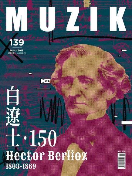 MUZIK古典樂刊 03月號/2019 第139期