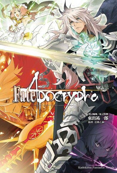 Fate/Apocrypha (2)(小說)