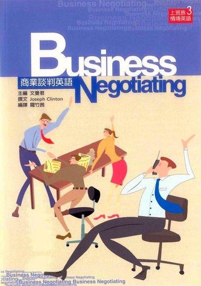 商業談判英語